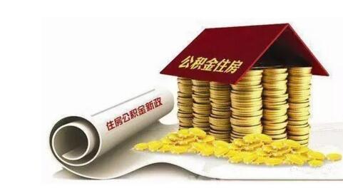 公积金缴存新规:降低缴存比例延期至2020年