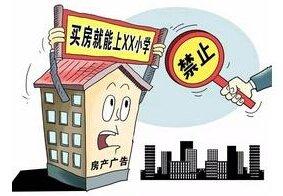 房地产广告不得承诺升学就业落户