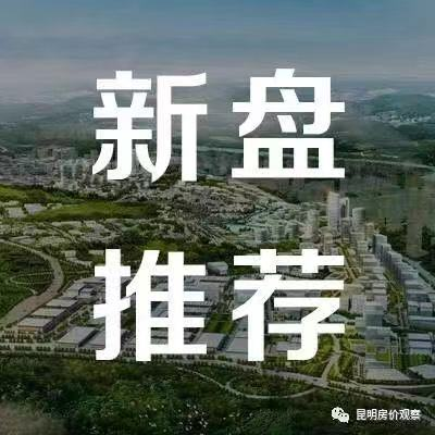 滇池名门——南市区热门地段,配套成熟,超高性价比!