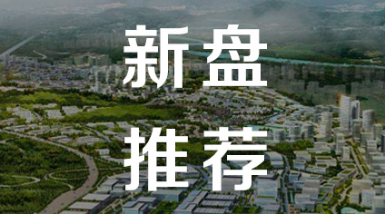 碧桂园东园:总高8层,容积率1.6,均价9500还带精装!