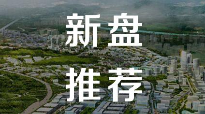 广电苑和园(浩创酌悦):比邻地铁9号线,可上呈贡一小