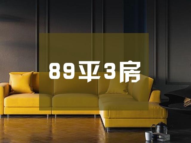 72万起,买全新精装优质3房!